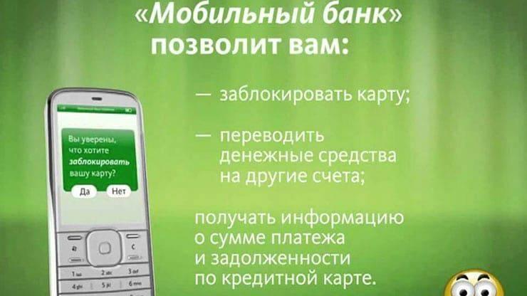 Изображение - Способы подключения мобильного банка сбербанка wsi-imageoptim-hq720