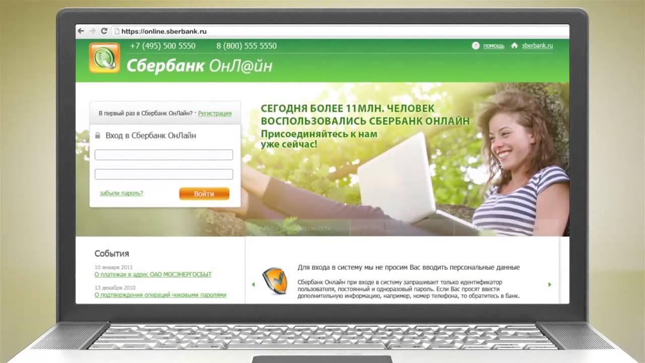 Подключение через интернет в Сбербанк Онлайн