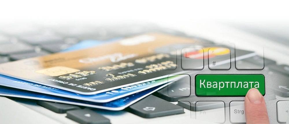 Как оплачивать через Сбербанк Онлайн