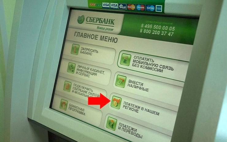 Изображение - Порядок оплаты налога на имущество физических лиц с помощью сбербанк онлайн wsi-imageoptim-1381907185_bank-2-vsalderu2
