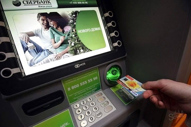 Изображение - Какая комиссия у сбербанка за снятие наличных с кредитной карты другого банка wsi-imageoptim-497b2c9e3d9d5528292deb32e11c9776-1
