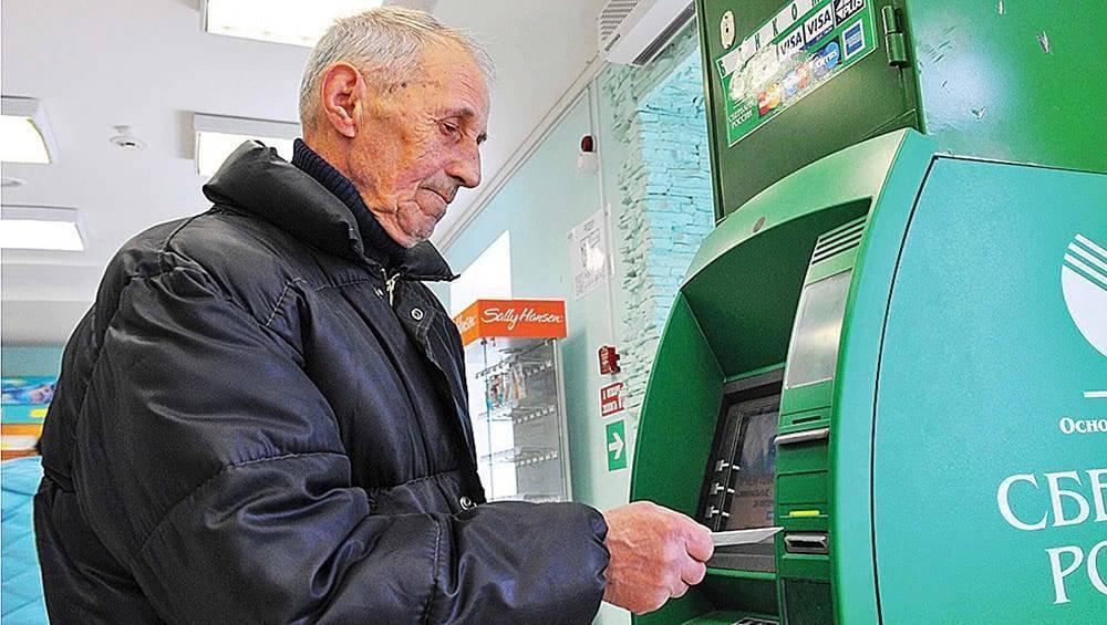 Как перевести пенсию на карту Сбербанка: заявление на перевод пенсии